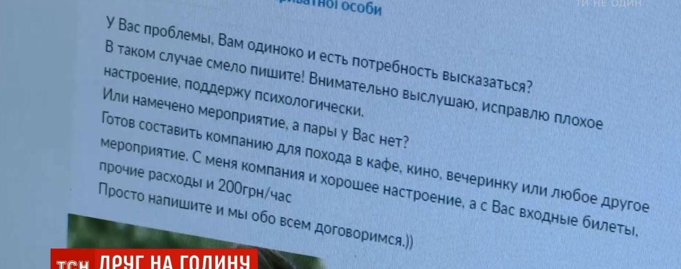 """""""Друг на годину"""": нову послугу можна замовити в інтернеті за 200 гривень"""