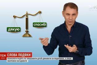 Как правильно благодарить: украинцам рассказали про нужные слова и нюансы воспитания детей