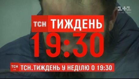 ТСН.Тиждень расскажет детали кровавого убийства перед новым годом в Виннице
