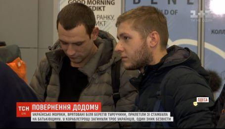 Моряки, выжившие в кораблекрушение у берегов Турции, вернулись в Украину