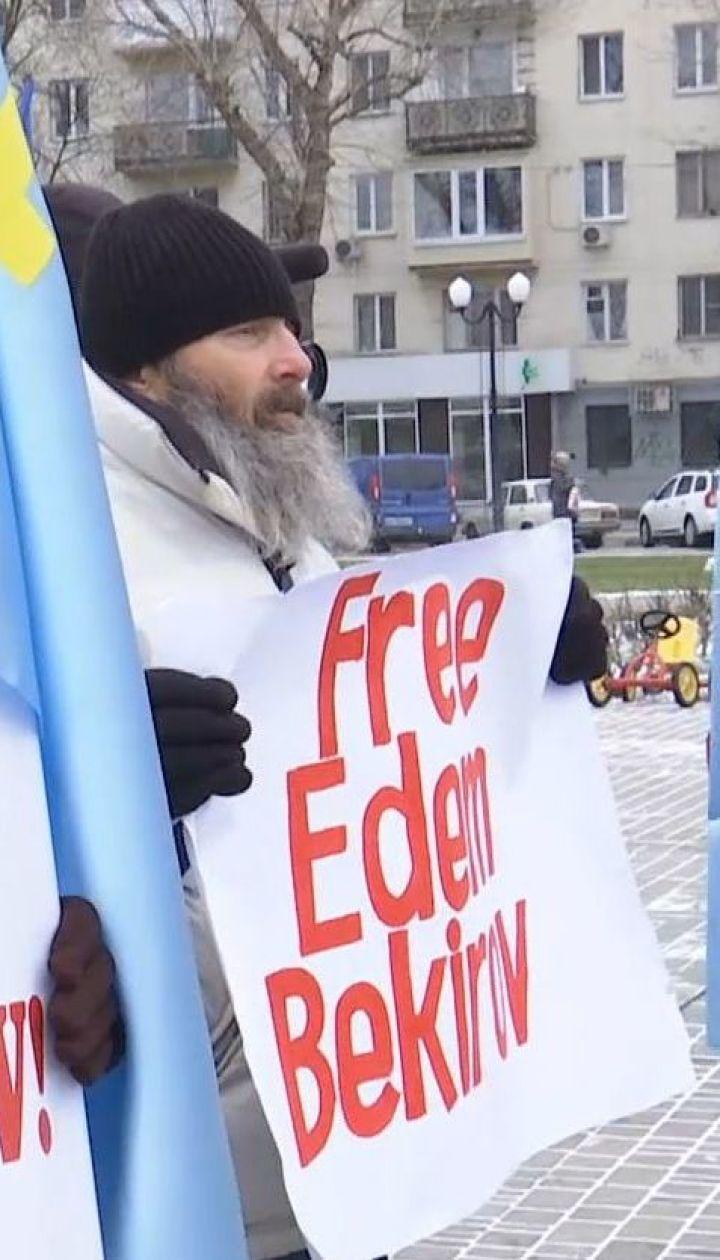 У Херсоні учасники мітингу вимагали звільнити заарештованого Едема Бекірова