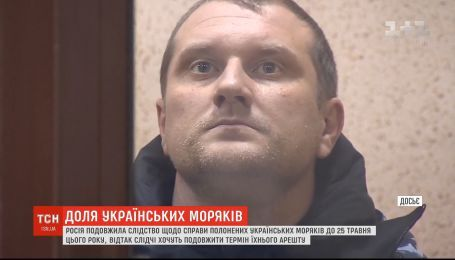 Россия продлила следствие по делу пленных украинских моряков до конца весны