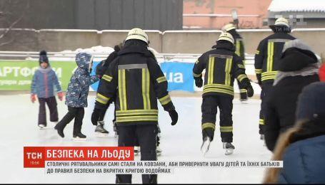 Пожежники на ковзанці: столичні рятувальники розповіли дітям, як поводити себе на кризі