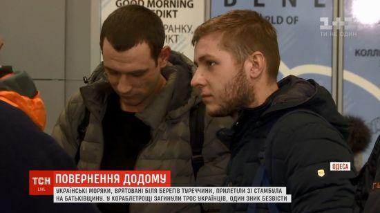 """""""Боялися – це взагалі не те слово"""": в Україну повернулися моряки, які вижили в кораблетрощі біля Туреччині"""
