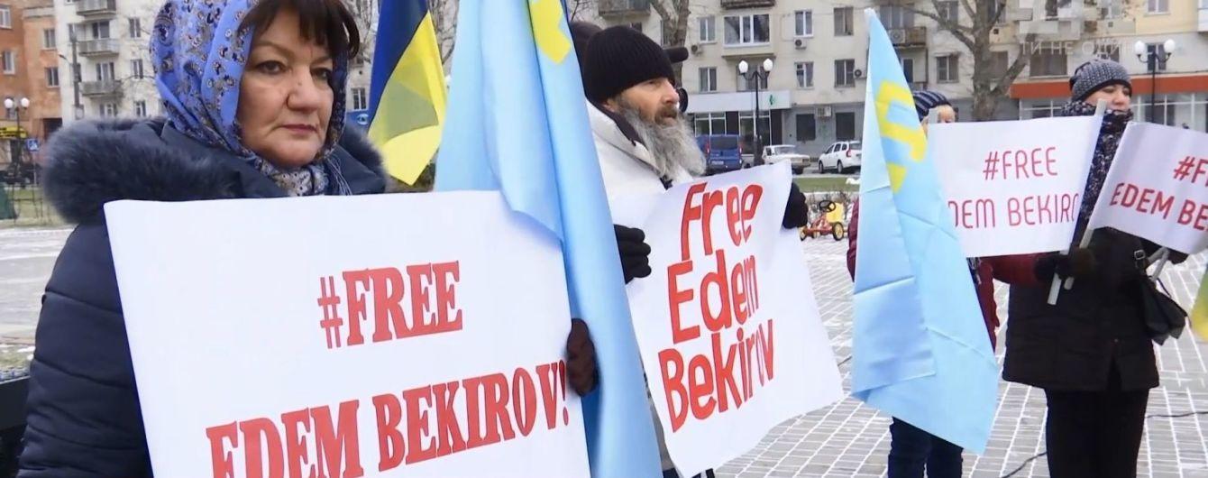 В Херсоне состоялся митинг в поддержку политзаключенного Бекирова