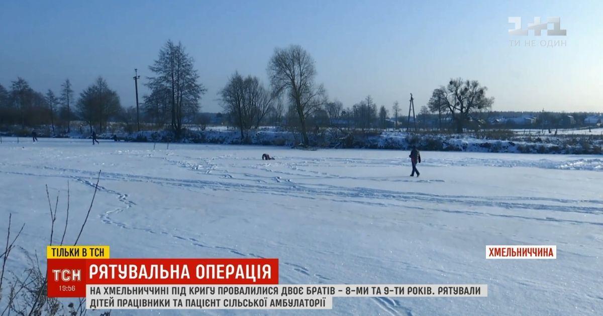 Мужчина вытащил из-подо льда двух мальчиков в Хмельницкой области