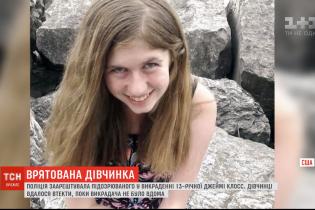 Нова віха загадкової справи. У США схопили викрадача 13-річної дівчинки, яка зникла після вбивства батьків