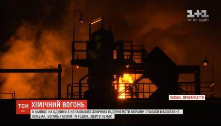 Масштабна пожежа на хімзаводі у Калуші: чи є загроза для жителів міста
