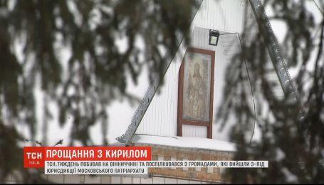 Перехід до ПЦУ: чи можлива кров при переходах, яку пророкують у Росії