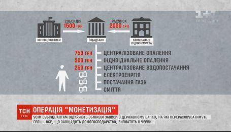 """""""Живые"""" деньги: как работает монетизация субсидий в Украине"""