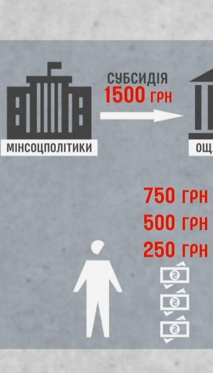 """""""Живі"""" гроші: як працює монетизація субсидій в Україні"""