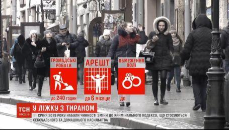 В Украине вступили в силу изменения в Уголовный кодекс относительно согласия на секс