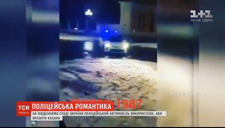 На Востоке Украины использовали полицейский автомобиль, чтобы поразить возлюбленную