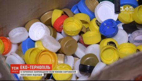 В Тернополе ввели обязательную сортировку бытовых отходов