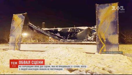 В Чугуеве обрушилась крыша сцены на центральной площади города