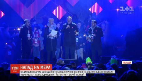 На мэра польского Гданьска напали с ножом