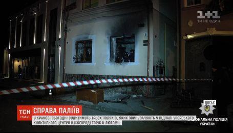 У Кракові відбудеться перше судове засідання у справі про підпал угорського культурного центру