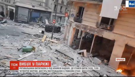 Вибух у пекарні Парижа: рятувальники дістали з-під завалів тіло четвертої жертви