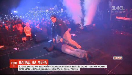 Мер Гданська, на якого напали з ножем, перебуває у вкрай важкому стані