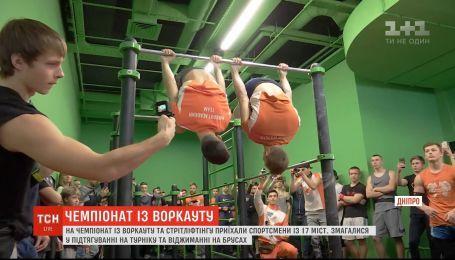 В Днепре состоялся чемпионат Украины по воркауту и стритлифтингу