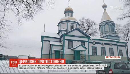 На Житомирщине прихожане не пустили в храм священника Московского патриархата