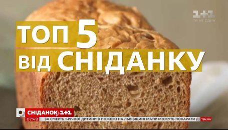 ТОП-5 найкорисніших сортів хліба
