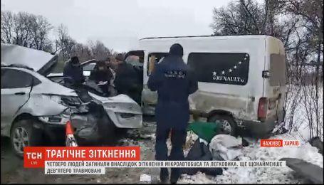 На Харьковщине столкнулись легковушка и микроавтобус, четыре человека погибли