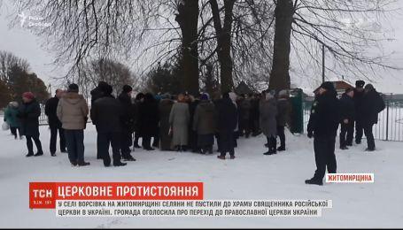 Церковное противостояние: на Житомирщине прихожане заблокировали вход в храм священникам УПЦ МП