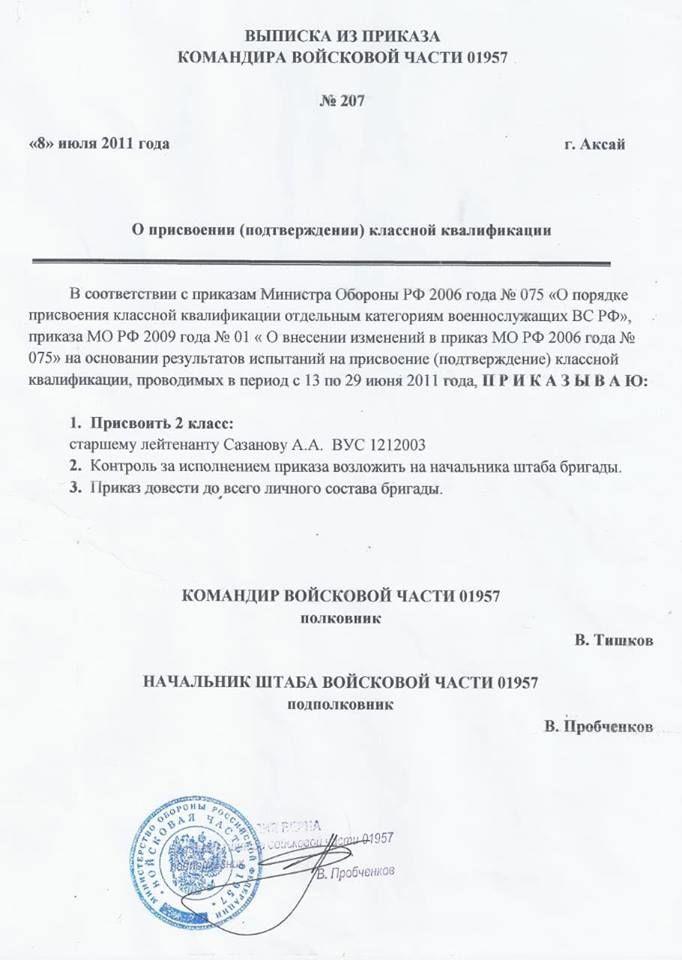 Кадровий російський офіцер у Луганську_5