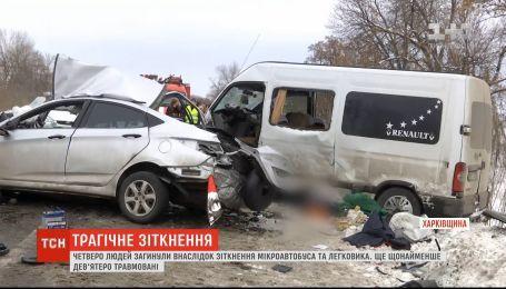 Маршрутка с пассажирами столкнулась с легковушкой в Харьковской области