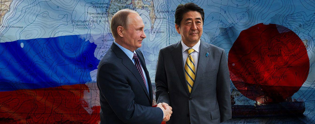 ШикотанНаш: як Японія понад півстоліття намагається повернути захоплені Росією острови