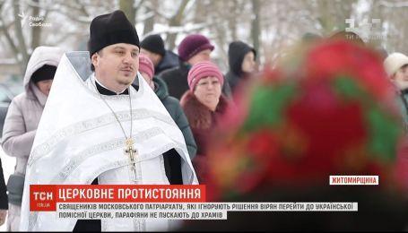 На Житомирщине верующие не пустили в храм священников Московского патриархата