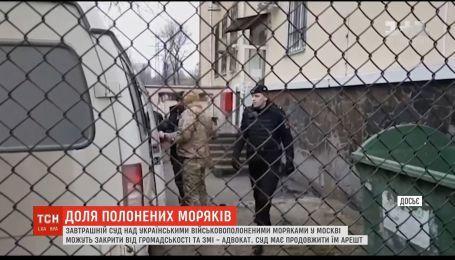 ФСБ попросила закрыть суд над украинскими моряками от общественности и СМИ