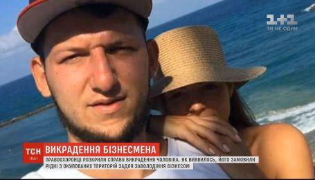 Силовики затримали організаторів гучного викрадення, яке сталося кілька днів тому на Київщині