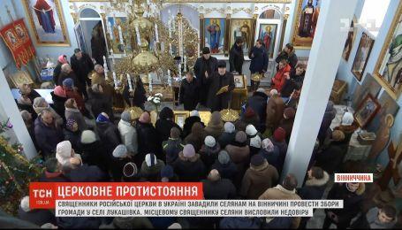 Священники Московского патриархата помешали селянам провести собрание общины в Винницкой области