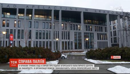 У Кракові триває суд у справі підпалу на Закарпатті угорського культурного центру