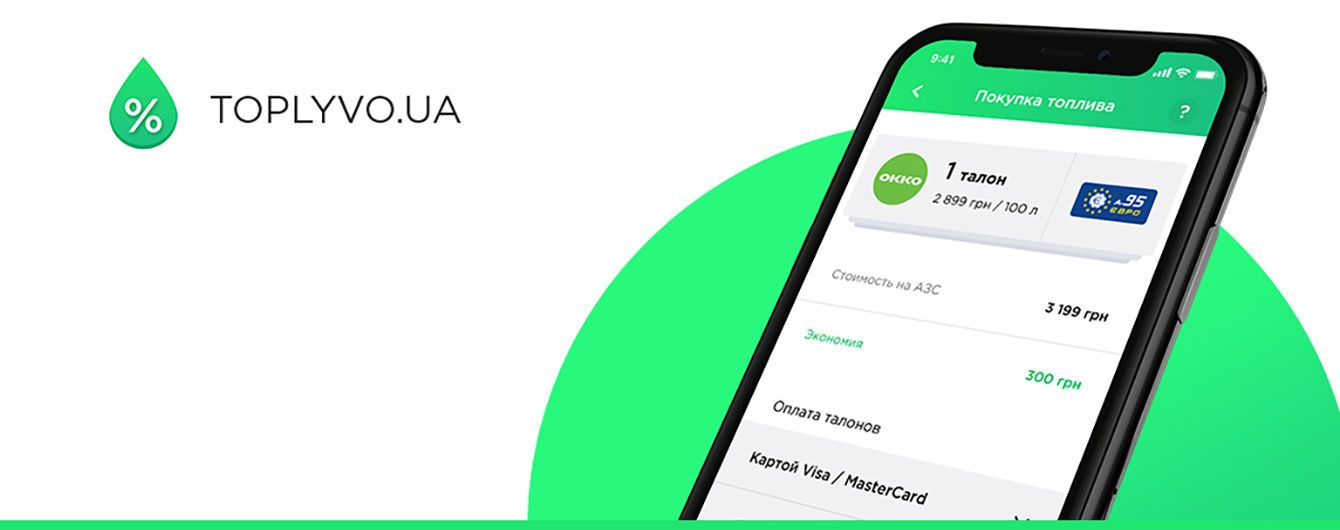 Toplyvo Ua – стартап, который захватывает рынок Украины и зарубежья