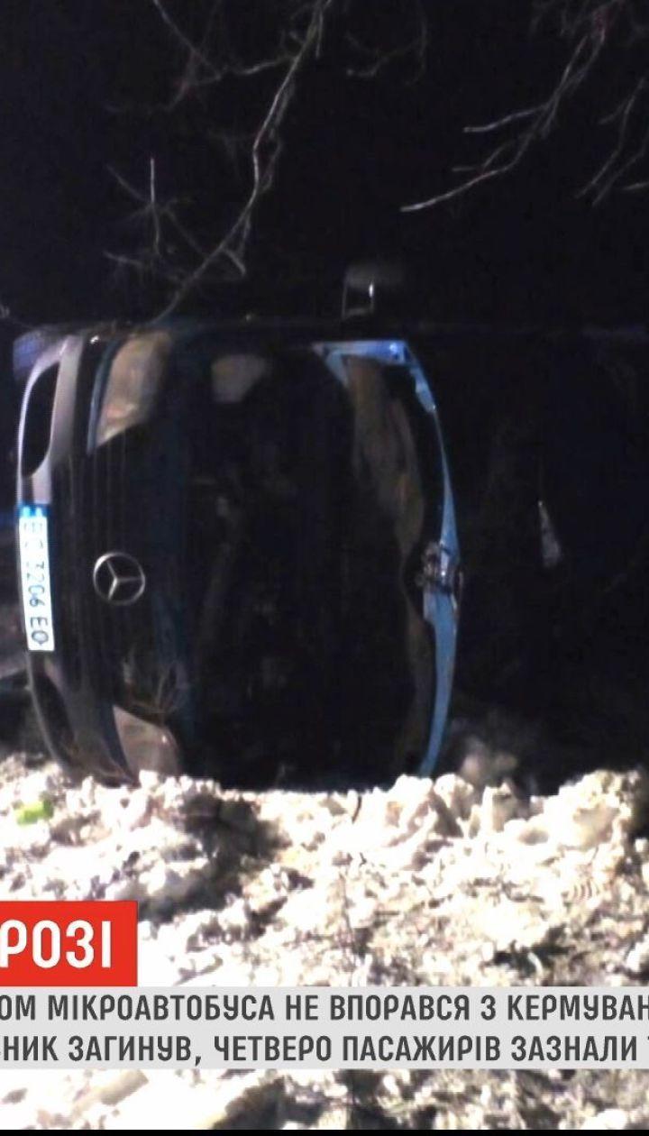 На Львовщине перевернулся микроавтобус: водитель погиб, четверо пассажиров пострадали