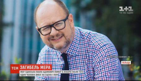 Мэр польского Гданьска умер в больнице после нападения