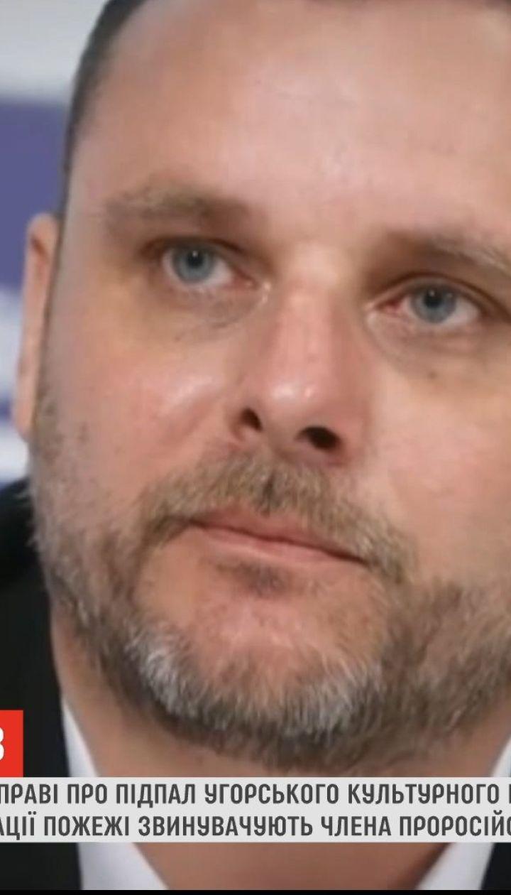 Немецкий журналист-неонацист заказал поджог венгерского центра в Ужгороде