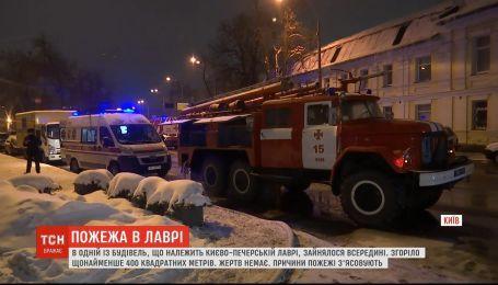 На території Києво-Печерської лаври горіла будівля