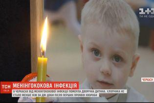 В Черкассах от менингококковой инфекции умер 2-летний мальчик