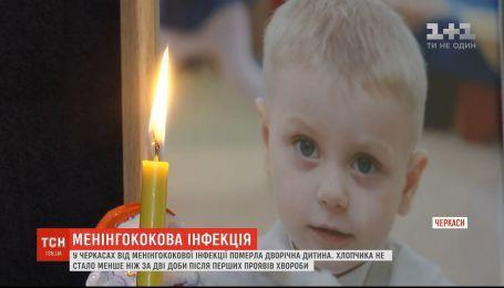 У Черкасах від менінгококової інфекції помер 2-річний хлопчик