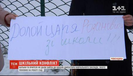 На Рівненщині батьки та вчителі повстали проти директора, якого поновив на роботі суд