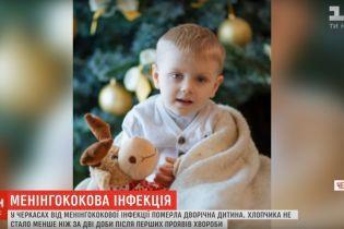 В Черкассах от менингококка умер 2-летний ребенок