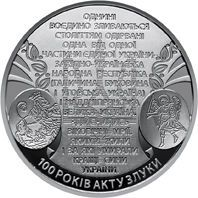 Монета до акту Злуки_1