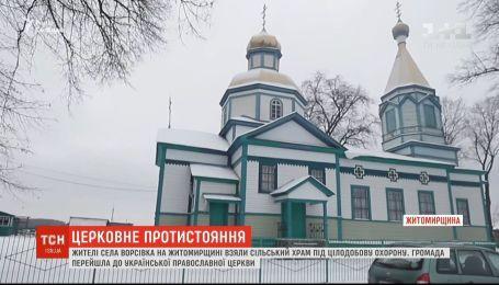 На Житомирщині селяни взяли місцевий храм під цілодобову охорону
