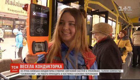 У Києві 18-річна дівчина-кондуктор створює святковий настрій у тролейбусі