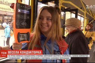 В Киеве 18-летняя девушка-кондуктор создает праздничное настроение в троллейбусе