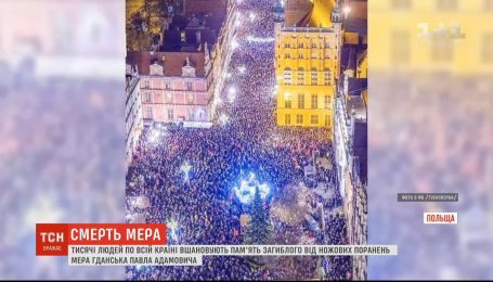 Польша чтит память погибшего от ранений ножом мэра Гданьска